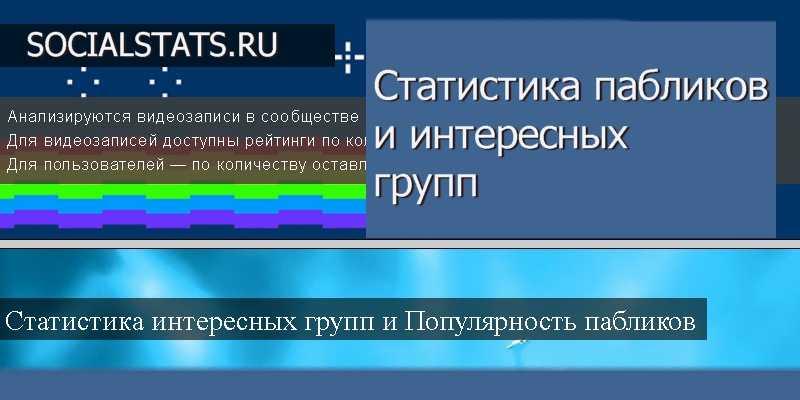 Статистика пабликов и интересных групп ВКонтакте