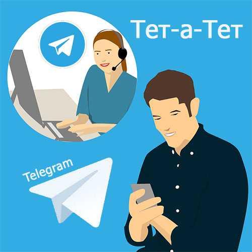 Как общаться тет-а-тет в Телеграм просто и безопасно