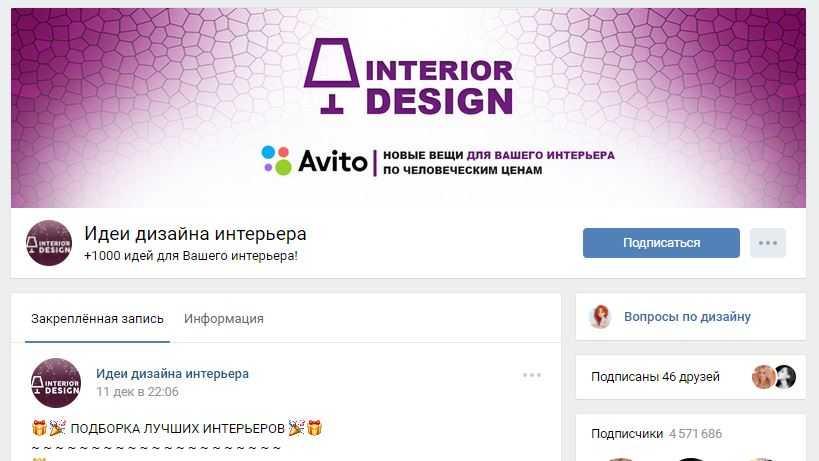 рейтинг: группа идеи для дизайна интерьера