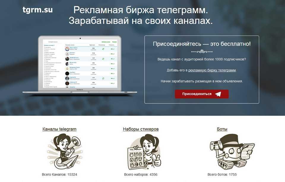 Trgm.su - Очень хорошая биржа для рекламы чата в Телеграм