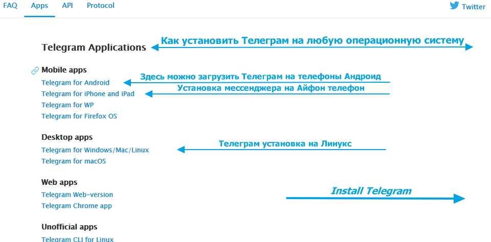 Как установить Телеграм на любое устройство
