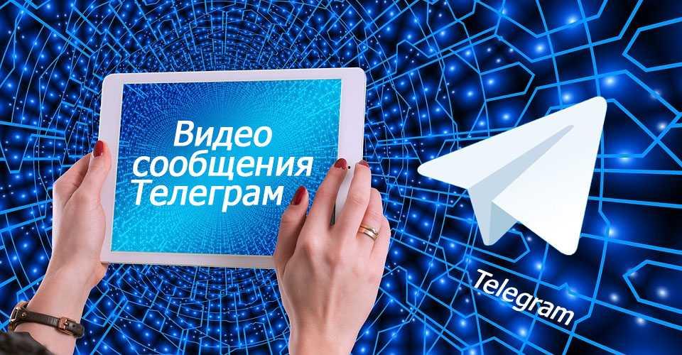 Видеосообщения Telegram и их преимущества