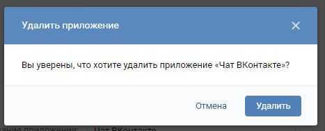 подтверждение удаления чата ВКонтакте