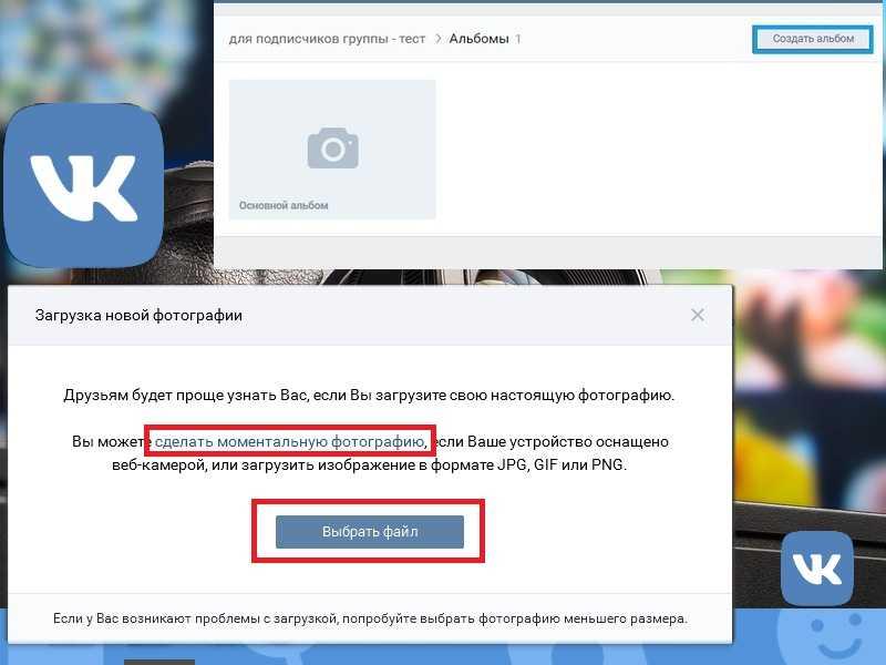 создание альбомов ВКонтакте и добавление фотографий в него