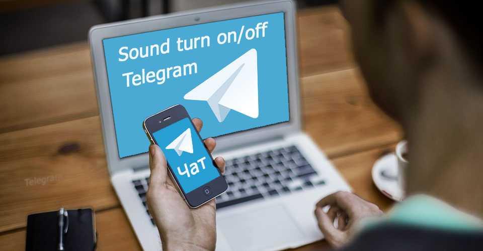 Звуки уведомлений Телеграм: как включить или выключить