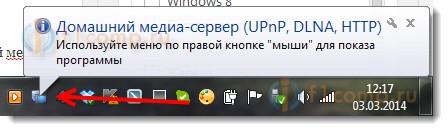Домашний медиа-сервер на панели уведомлений