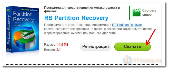 Скачиваем RS Partition Recovery