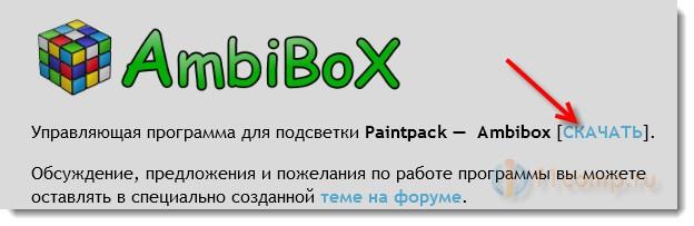 Скачиваем Ambibox