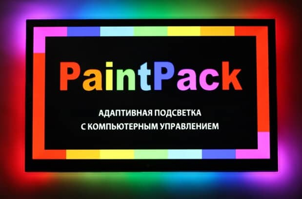 PaintPack