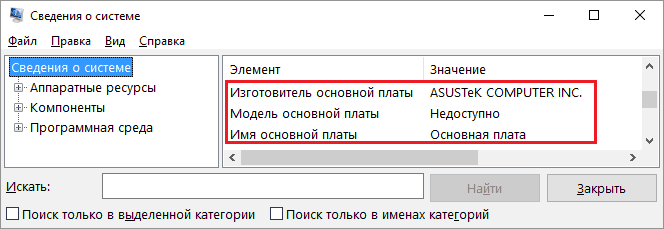 Сведения о системе Windows.