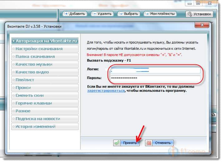 Указываем данные от аккаунат Вконтакте