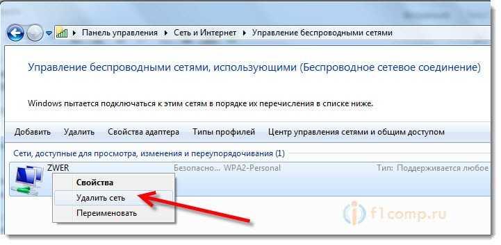 Удаляем сохраненную wi-fi сеть в Windows 7