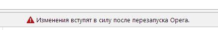 Нужно перезапустить браузер