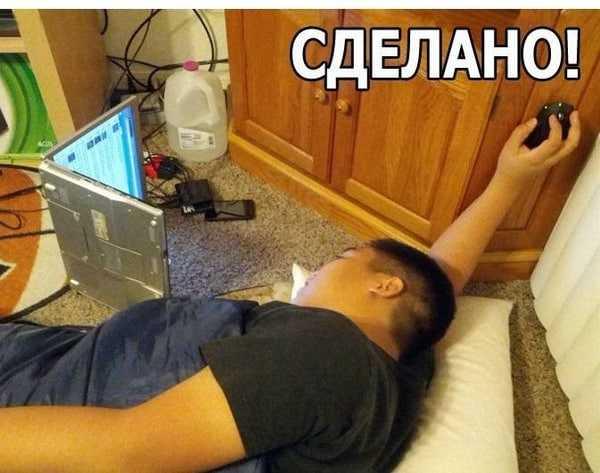 Лежа за компьютером
