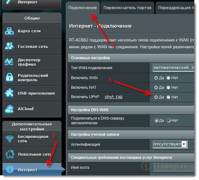 Включаем UPnP в маршрутизаторе Asus