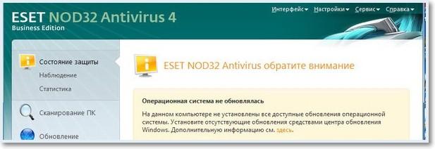 отключить уведомление о системном обновлении в NOD 32