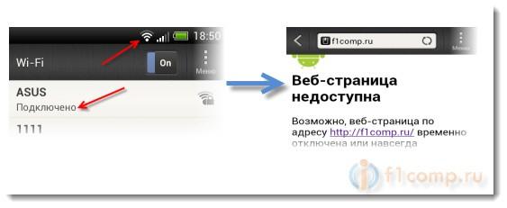 Wi-Fi подключен, но интернет не работает
