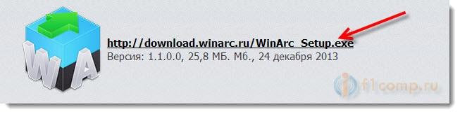 Скачиваем WinArc