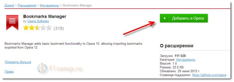 Добавляем расширение Bookmarks Manager
