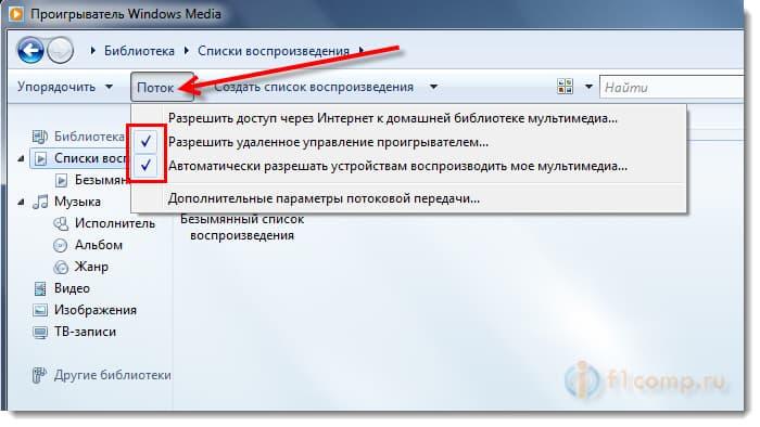 Настройка DLNA в Windows Media