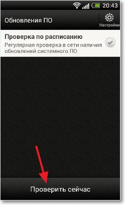 Как обновить Android на HTC One V