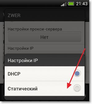 Установка Яндекс.DNS на Android