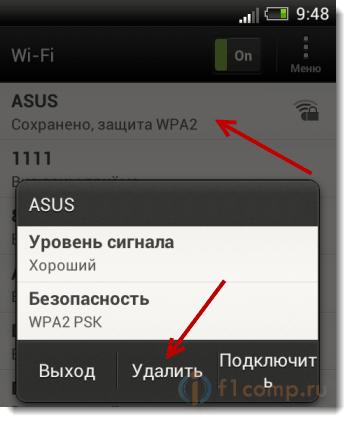 Удаляем сеть и вводим пароль