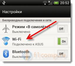 В настройках выбираем Wi-Fi