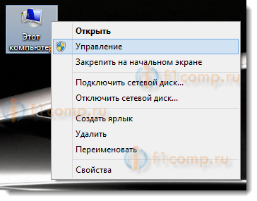Открываем Управление дисками