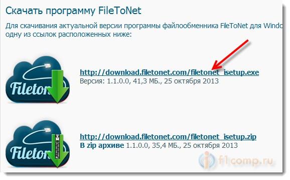 Скачиваем FileToNet