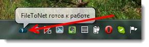 FileToNet в трее