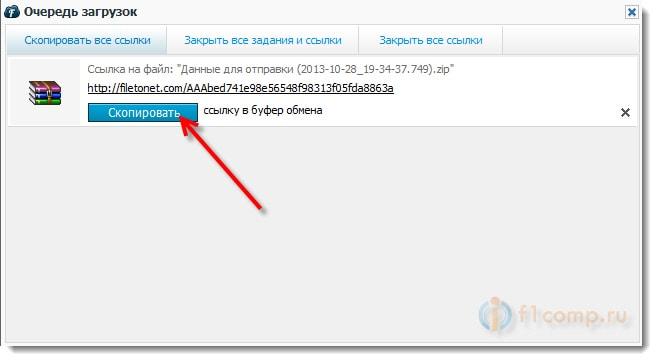 Ссылка на загруженный в интернет файл
