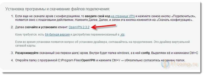 скачиваем программу OpenVPN 2.3.2