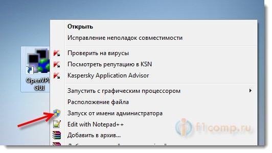 Запускаем OpenVPN GUI