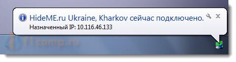 Подключен через VPN