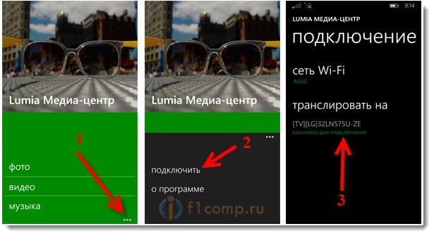 Настройка Lumia Медиа-центр (DLNA) на Windows Phone 8.1