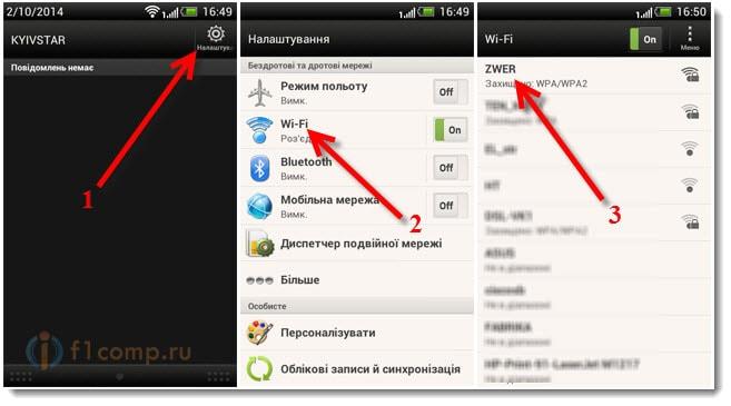 Изменяем Wi-Fi сеть на Android