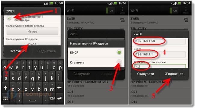 Задаем IP адрес вручную на телефоне, или паншете