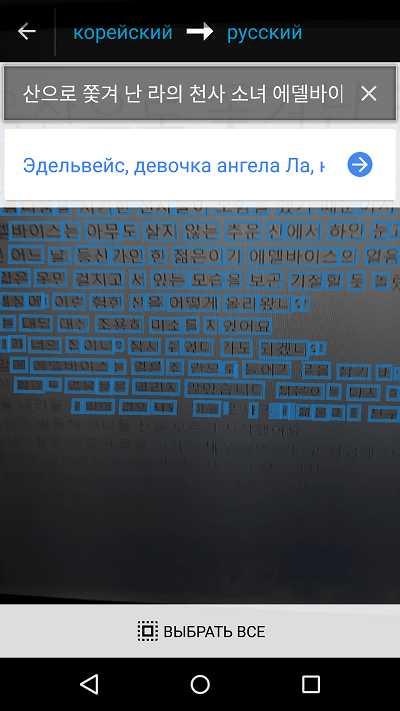Перевод текста с фото в Google Translate.