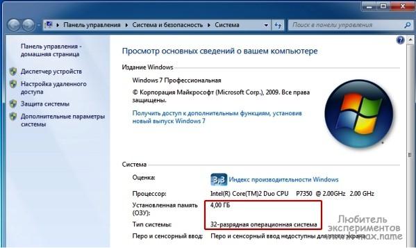 32 bit Windows задействовать более 3 ГБ ОЗУ