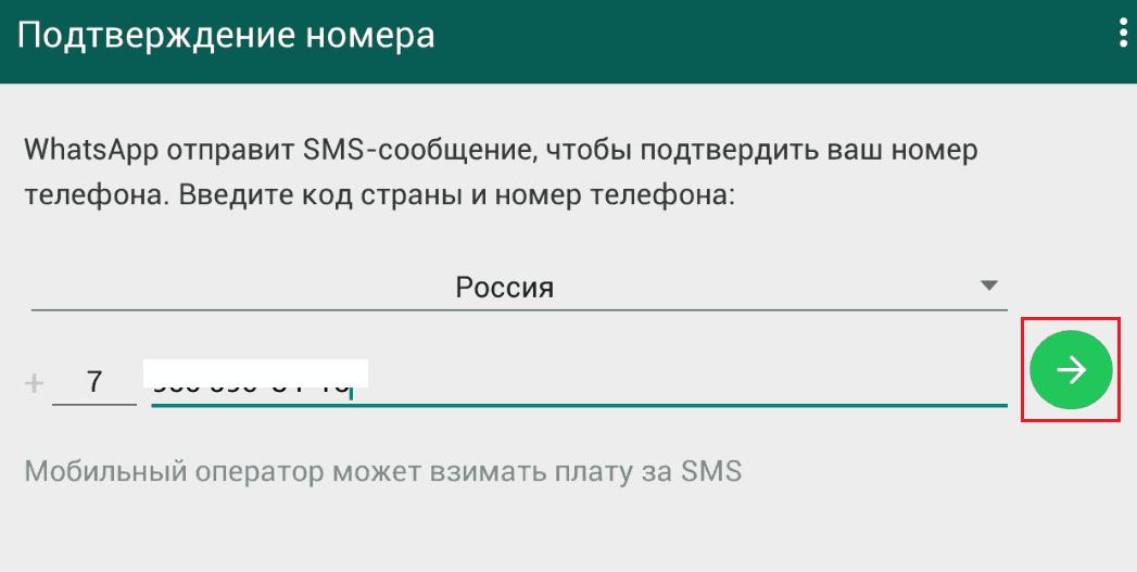 Создание аккаунта Whatsapp.