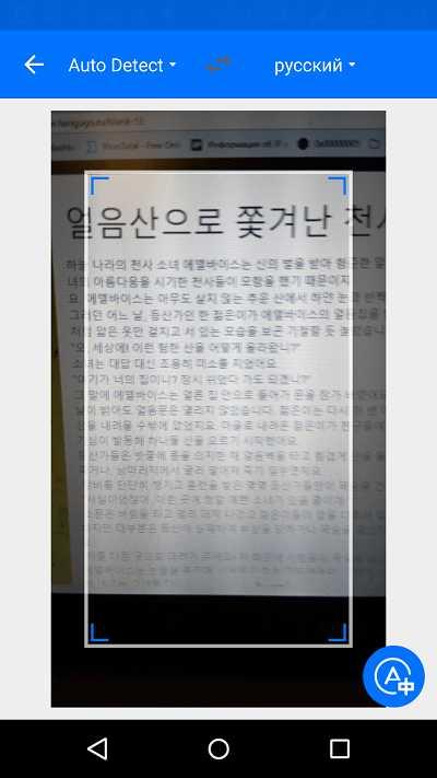 Перевод текста с фото в Translator Foto.
