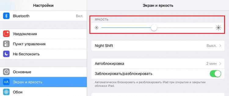 Настройка яркости на iOS 11.