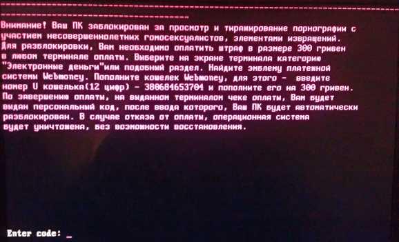 вымогатель блокирует Windows