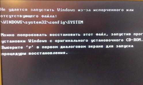 отсутствует файл \WINDOWS\SYSTEM32\config\system