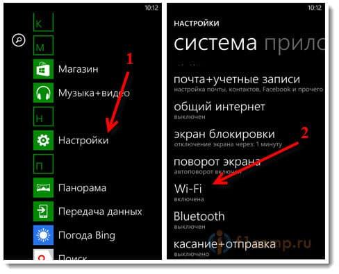 УправлениеWi-Fi сетями наWindows Phone 8