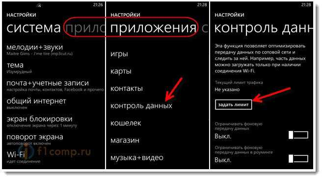Контроль данных (трафика) на Windows Phone 8