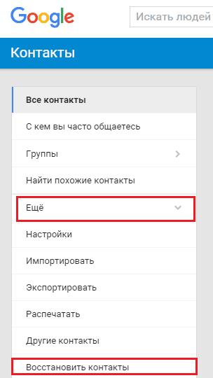 Google-приложение Контакты.