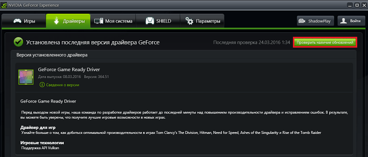 NVIDIA GeForce Experience.