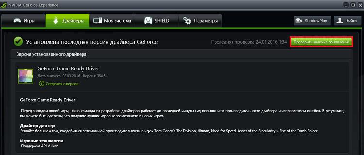 NVIDIA GeForce Experience.